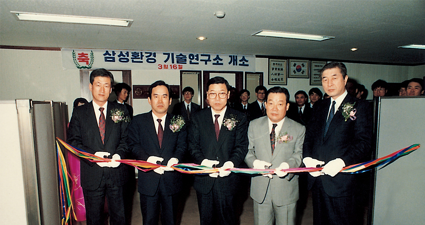 1991.03 Opened first Environmental R&D Center in Korea
